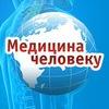 Медицина Человеку, центр лечения позвоночника