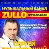Онлайн музыкальный канал ZULLO