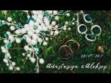 W e d d i n g D a y  Anastasiya &amp Aleksey, Mozyr