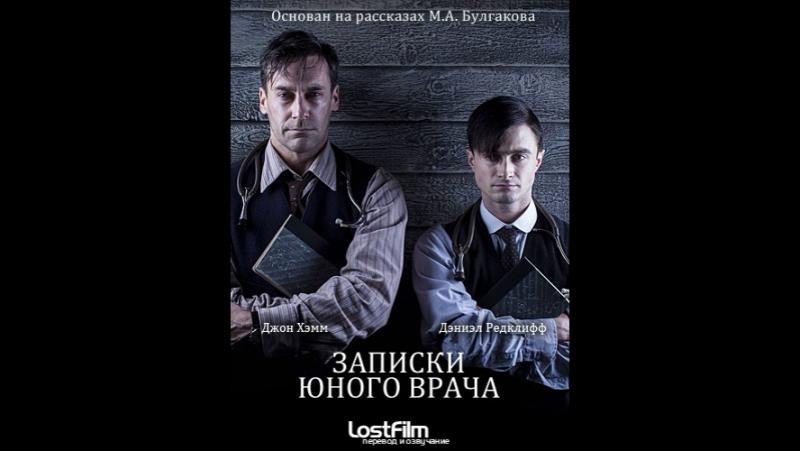Записки юного врача. 1 сезон,1 серия. (Великобритания, 2012г.)