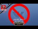 Закрытие VK в Украине, говорим до свидания! Stream World Of Tanks 18 мая 2017