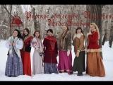 Поздравление девушек Русского общества