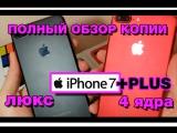 Полный обзор iPhone 7+ Люкс 4 ядра vk