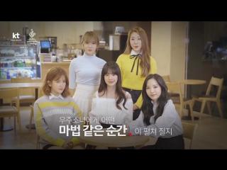 [СF] 170412 KT for 2018 Pyeongchang Winter Olympic @ Cosmic Girls