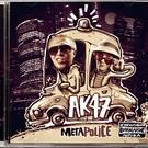 АК-47 - Тем кто с нами (ft Guf, Ноггано)
