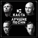 Каста - Закрытый космос