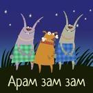 Прикол)) - Арам-зам-зам