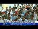 В Талдыкоргане представлены новые нормы строительства