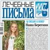 "Газета ""Лечебные письма"""