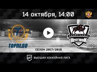 Торпедо Усть-Каменогорск - Нефтяник Альметьевск