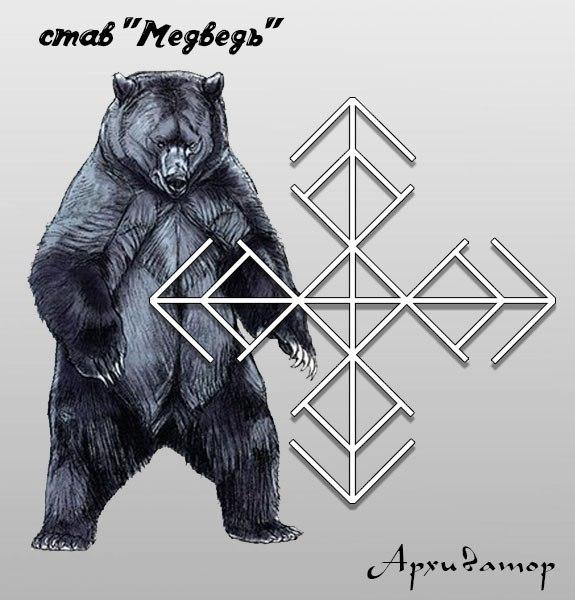 "Став ""Медведь"". Автор Архиватор XfZTVQTh3pg"