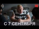 Дублированный трейлер фильма «Удача Логана»