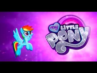 Мой маленький пони / My Little Pony: The Movie.Тизер (2017) [1080p]