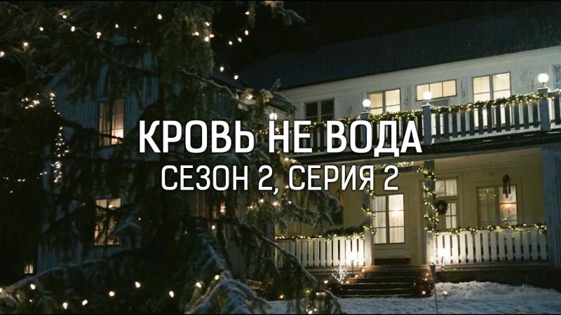 КРОВЬ НЕ ВОДА / СЕЗОН 2, СЕРИЯ 2
