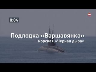Морская « #Чернаядыра »: подлодка « #Варшавянка » за #60секунд