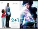 Смотри 2 фильма