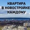 ДОМКОР - квартиры - строим для вас