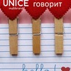 UNICE MULTIBRAND Украина