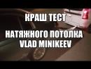 КРАШ-ТЕСТ НАТЯЖНОГО ПОТОЛКА! часть 1. Влад Миникеев(Vlad Minikeev)