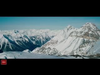 Между нами горы: официальный трейлер