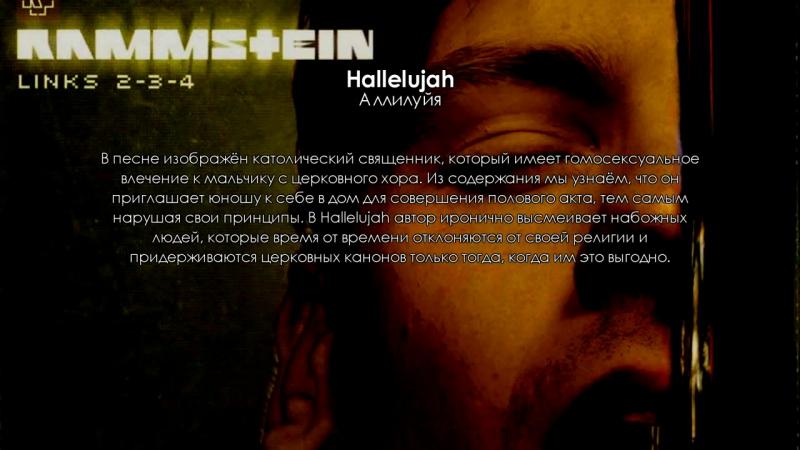 Смысл песен группы Rammstein. Часть 2