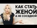"""Не пропусти, смотри в эфире! Тема: """"Как выйти замуж и перестать быть ему соседкой."""" Мила Левчук"""