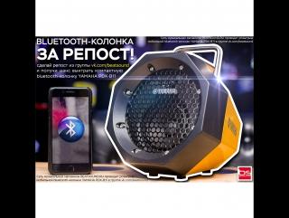 Победитель в розыгрыше портативной bluetooth-колонки Yamaha PDX-B11 - Александр Юдин (г. Краснодар)