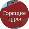 """Туры и путевки Рязань. ✈ Турагентство """"Прованс"""""""