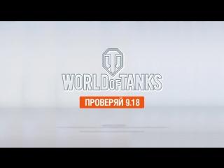 Новый балансировщик World of Tanks