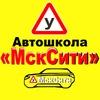 Автошкола МскСити в Москве