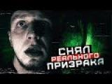Шок! Снял РЕАЛЬНОГО ПРИЗРАКА в заброшенном доме | GhostBuster / Дима Масленников и Прия...