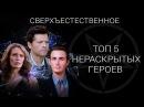 🔥 ТОП 5 нераскрытых персонажей сериала Сверхъестественное