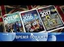 Россия наБлижнем Востоке. Время покажет. Выпуск от23.11.2017