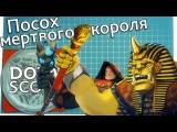 Dotascope 3.0:Посох мёртвого короля