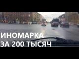 Chevrolet Lanos 2007 Иномарка за 200000 ( 200 тысяч) 2 выпуск. Шевролет ланос