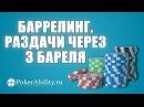 Покер обучение Баррелинг Раздачи через 3 бареля