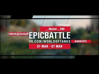 EpicBattle : __Master__999 / T28 Prototype (еженедельный конкурс: 01.05.17-07.05.17)[World of Tanks]