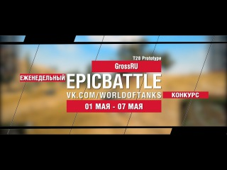 EpicBattle : GrossRU / T28 Prototype (еженедельный конкурс: 01.05.17-07.05.17) [World of Tanks]