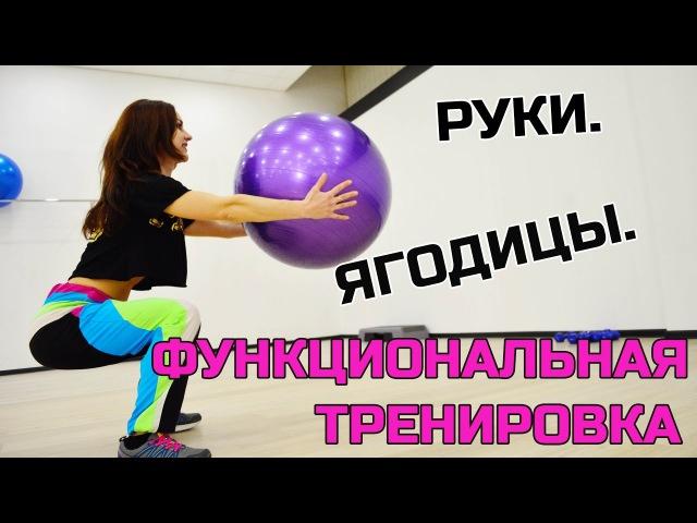 Худеем к лету [ТРЕНИРОВКА С ФИТБОЛОМ]