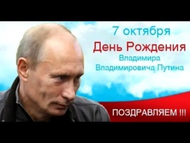 День Рождения Владимира ПУТИНА - 7 октября 2016 года (ФОТО ...
