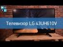 Обзор телевизора LG 43UH610V