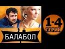 Балабол Одинокий волк Саня 1 4 серии 2014 16 серийный детектив фильм сериал