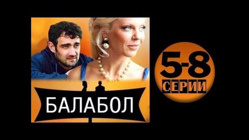 Балабол Одинокий волк Саня 5 8 серии 2014 16 серийный детектив фильм сериал