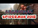 SAG(SPECIAL)|SpiderMan 2018|Раздал всем пиздюлей!