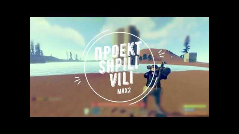 Промо-ролик сервера ShpiliVili RUST. Новая озвучка.