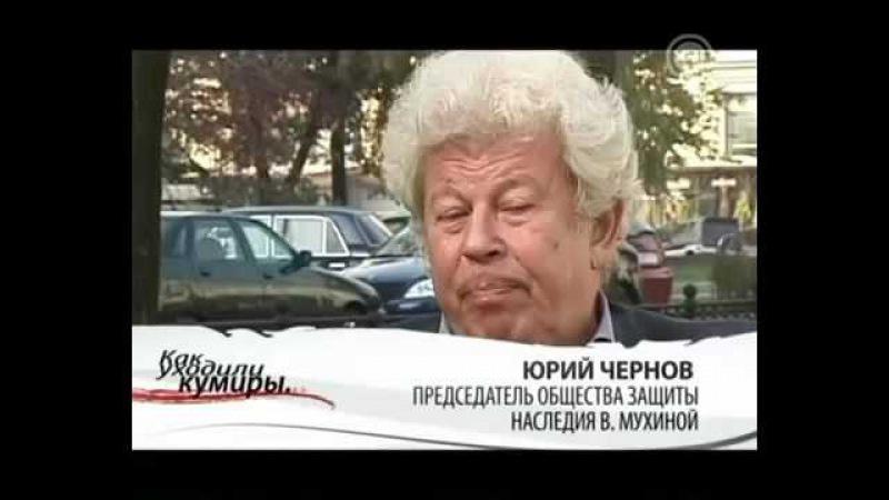 Мухина Вера как уходили кумиры