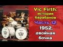 Vic Firth история барабанов Часть 12 1952 двойная бочка
