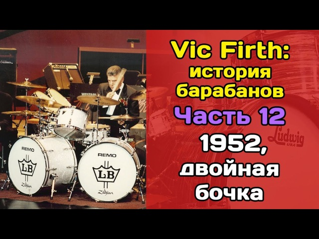 Vic Firth история барабанов. Часть 12. 1952, двойная бочка