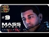 Mass Effect Andromeda#9 - Реликты (Прохождение на русском(Без комментариев))