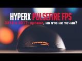 Обзор HyperX Pulsefire FPS: 3310 в 2017! Провал, но это не точно?